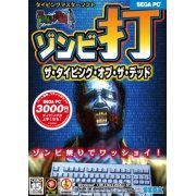 The Typing of the Dead (Japan)