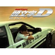 Initial D - Making Of (Hong Kong)