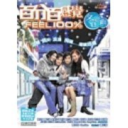 Feel 100% II [Vol.1-9] [Complete] (Hong Kong)