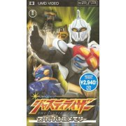 Genseishin Justiriser Super Battle Memory (Japan)