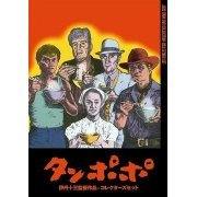 Tampopo Collector's Set [Limited Edition] (Japan)
