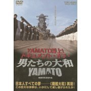 Yamato Fujo! Document of Otokotachi no Yamato (Making of) (Japan)