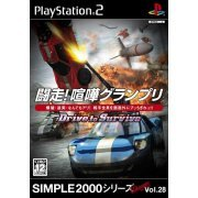 Simple 2000 Series Ultimate Vol. 28: The Gaidou! Genocide Grand Prix ~Drive to Survive~ (Japan)