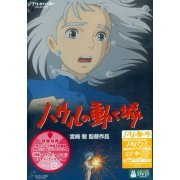 Howl's Moving Castle (Japan)