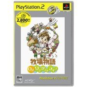 Harvest Moon: A Wonderful Life (PlayStation2 the Best) (Japan)