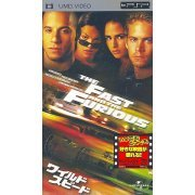 The Fast and the Furious (Japan)
