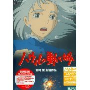 Howl's Moving Castle + Ghibli ga Ippai Special Short Short Twin Box [CD+DVD Limited Edition] dts (Japan)