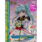 Galaxy Angel Character Collection 5 Vanilla H (Japan)