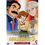 Agatha Christie no Meitantei Poirot to Marple Vol.5 (Japan)