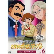 Agatha Christie no Meitantei Poirot to Marple Vol.6 (Japan)