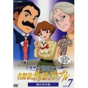 Agatha Christie no Meitantei Poirot to Marple Vol.7 (Japan)