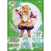 Bishojo Senshi Sailor Moon Memorial DVD Box Fumina Hara Hen (Japan)