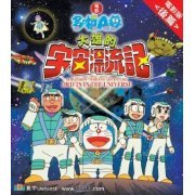 Doraemon - Nobita's Adventure Drifts in The Universe Vol.2 (Hong Kong)