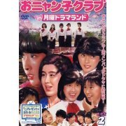 Onyanko Club In Getsuyo Drama Land Box 2 (Japan)