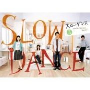 Slow Dance Vol.3 (Japan)