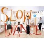 Slow Dance Vol.5 (Japan)