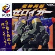Super God Trooper Zeroigar (Japan)