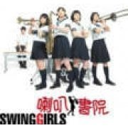 Swing Girls (Hong Kong)