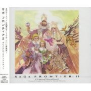 SaGa Frontier 2 Original Soundtrack (Japan)