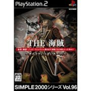 Simple 2000 Series Vol. 96: The Pirate (Japan)