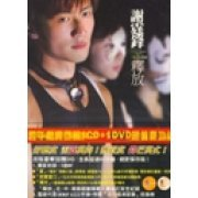 Release [Version 2 - CD+DVD] (Hong Kong)