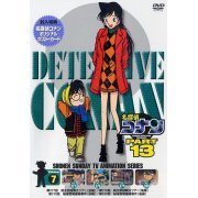 Detective Conan Part.13 Vol.7 (Japan)