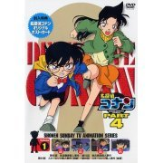 Detective Conan Part.4 Vol.1 (Japan)