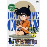 Detective Conan Part.4 Vol.5 (Japan)