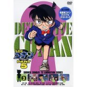 Detective Conan Part.5 Vol.3 (Japan)