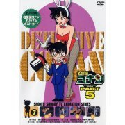 Detective Conan Part.5 Vol.7 (Japan)