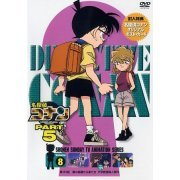 Detective Conan Part.5 Vol.8 (Japan)