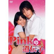 Pink no Idenshi Box (Japan)