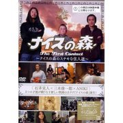 Nice no Mori - Navigate DVD (Japan)