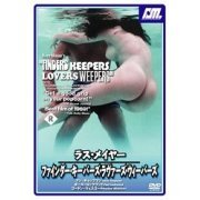 Finders Keepers Lovers Weepers (Japan)