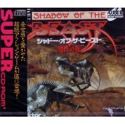 Shadow of the Beast (Japan)
