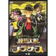 Nerima Daikon Brothers Vol.1 (Japan)