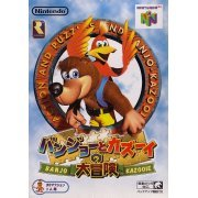 Banjo-Kazooie (Japan)