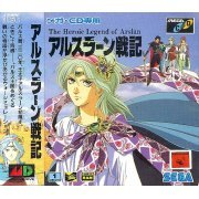 The Heroic Legend of Arslan (Japan)