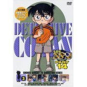 Detective Conan Part 14 Vol.3 (Japan)
