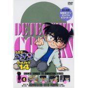 Detective Conan Part 14 Vol.4 (Japan)