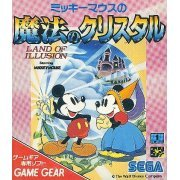 Land of Illusion starring Mickey Mouse (Japan)