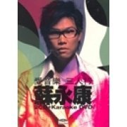 Love Music - William So Wing Hong [2CD+DVD] (Hong Kong)