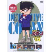 Detective Conan Part.14 Vol.7 (Japan)