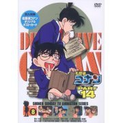 Detective Conan Part.14 Vol.8 (Japan)
