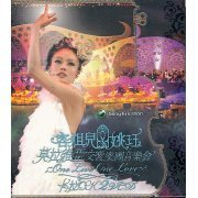 Joey Yung One Live One Love Concert 2006 [2VCD] (Hong Kong)