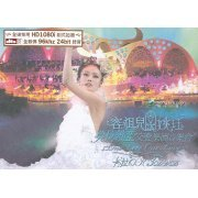 Joey Yung One Live One Love Concert 2006 Karaoke [3-DVD] dts (Hong Kong)