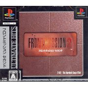 Front Mission 2 (Ultimate Hits) (Japan)
