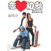 Love @ First Note Original Movie Soundtrack [CD+DVD] (Hong Kong)
