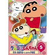 Crayon Shin Chan The TV Series - The 7th Season 5 (Japan)