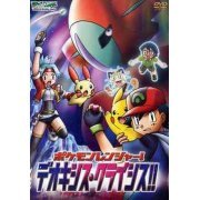 Pocket Monster Advance Generation 2006 Pokemon Ranger! Deokishisu Crisis!! (Japan)